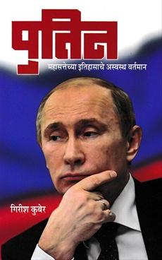 Putin (Soft Cover )