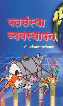 Patsanstha Wyavasthapan