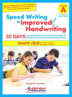 Speed Writing In Improved Handwriting - Devnagari Hindi (Age 6 - 9)
