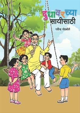 Dudhavarchya Sayisathi