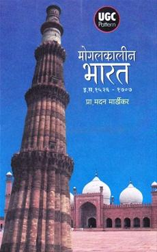 Mogalkalin Bharat 1526-1707