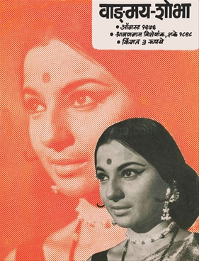 वाङ्मय शोभा ( ऑगस्ट १९७६ )
