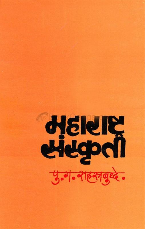 महाराष्ट्र संस्कृती