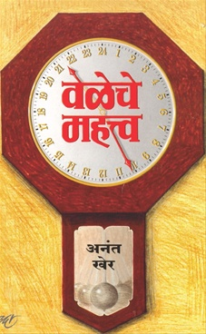 Veleche Mahatwa