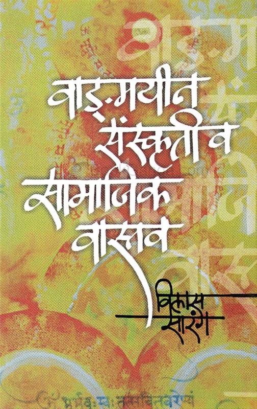 वाङ्मयीन संस्कृती व सामाजिक वास्तव
