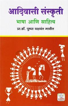 Aadivasi Sanskruti