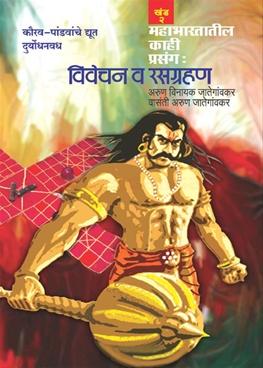 Mahabhartatil Kahi Prasang Vivechan V Rasgrahan Khand 2