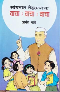 Sangatat Nehru Chacha Vacha Vacha Vacha