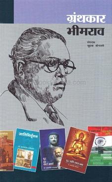 Granthakar Bhimrav