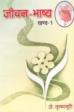 Jivan Bhashya Khand : 1 (Hindi)