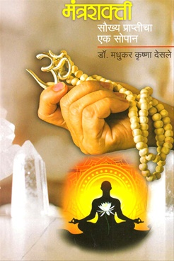 Mantrashakti