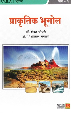Prakrutik Bhugol