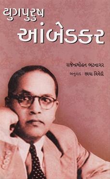 Yugpurush Ambedkar