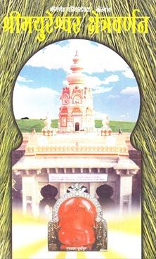 Shrimayureshwar Kshetravarnan