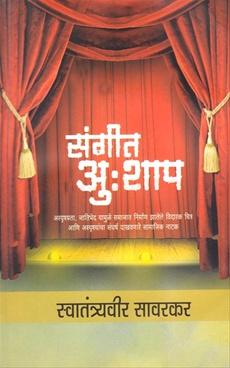 Sangeet Ushyap