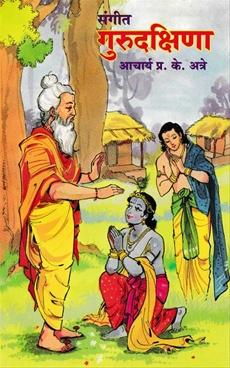 Sangeet Gurudakshina