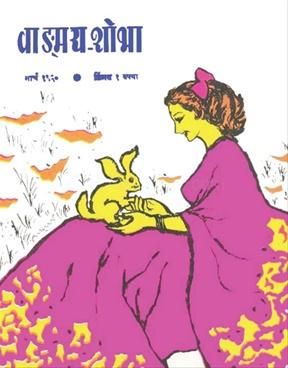 वाङ्मय शोभा ( मार्च १९६० )