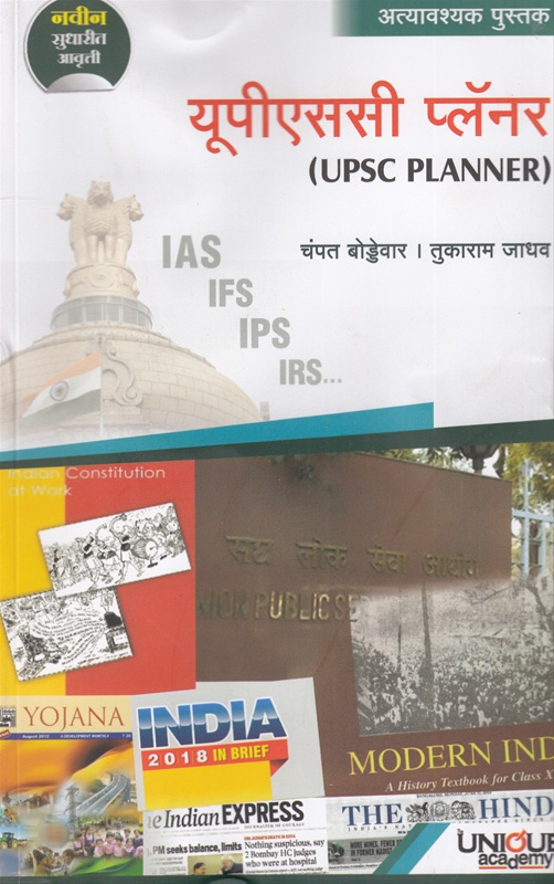 UPSC प्लॅनर