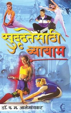 Sudrudhtesathi Vyayam