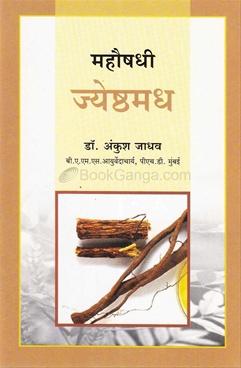 Mahaushadhi Jyeshthamadh