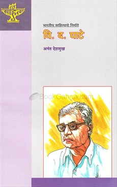 V. D. Ghate