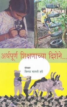 Arthapurna Shikshanachya Dishene