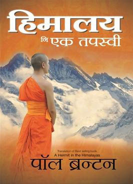 Himalay Ni Ek Tapasvi