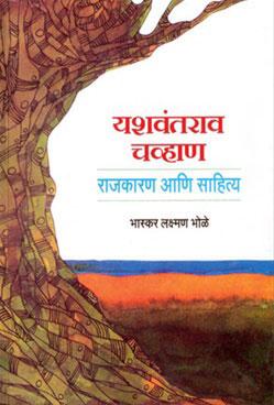 Yashwantrao Chavhan Rajkaran Aani Sahitya