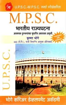 M. P. S. C. Bhartiya Rajyaghatana