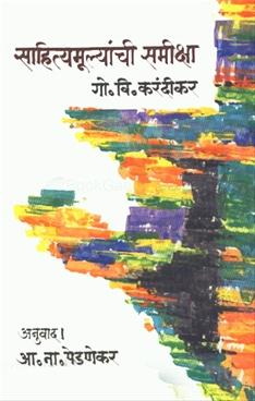Sahityamulyanchi Samiksha