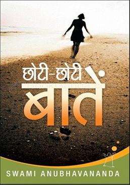 Chhoti - Chhoti Baate