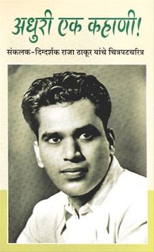 Adhuri Ek Kahani