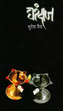Gharandaj