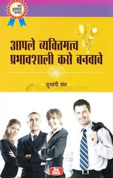 Aapale Vyaktimatva Prabhavshali Kase Banvave