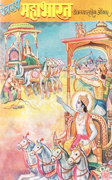 Chitrarup Mahabharat