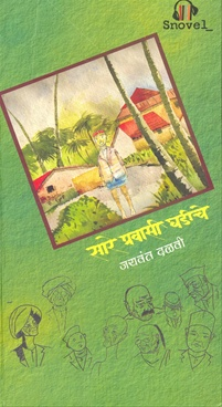 Sare Pravasi Ghadiche (Audio Book)
