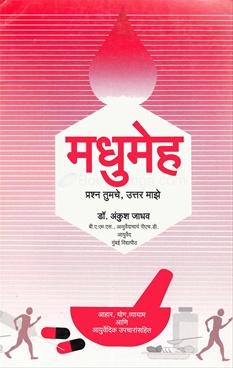 Madhumeh : Prashna Tumache, Uttar Maze