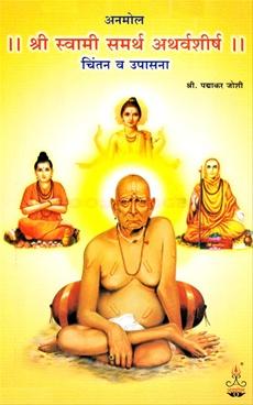 Shri Swami Samarth Atharvashirsha