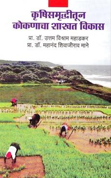 Krushisamruddhitun Kokancha Shaswat Vikas