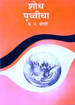 Shodh Pruthvicha