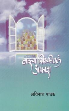 Mazya Khidkitil Akash