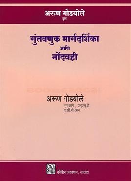 Guntavnuk Margdrashika Ani Nondvahi