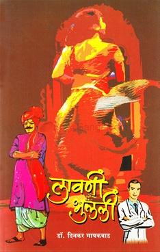 Lavani Bhulali