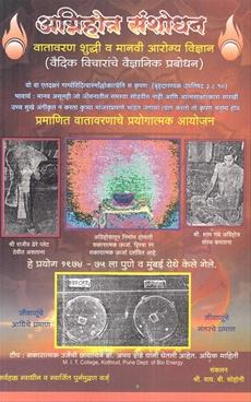 Agnihotra Sanshodhan