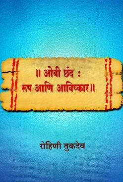 Ovi Chhand : Rup Ani Aavishkar