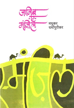 Janib-E-Manzil