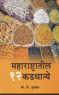 Maharashtratil 12 Kadadhanye