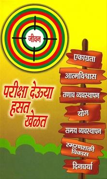Pariksha Deuya Hasat Khelat
