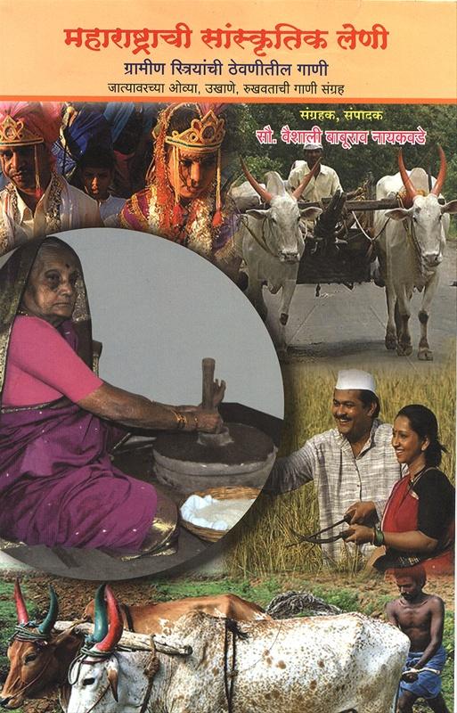 महाराष्ट्राची सांस्कृतिक लेणी