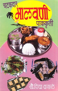 Chatakdar Malvani Pakkruti